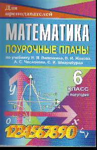 Математика. 6 кл.: Поурочные планы по учеб. Виленкина.  II полугодие