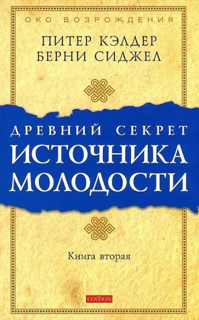 Древний секрет источника молодости: Книга 2