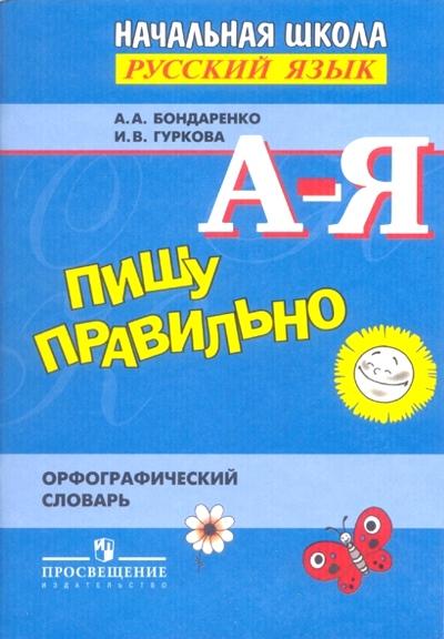 Пишу правильно: Орфогр. словарь: Книга для учащихся нач. школы /+858145/