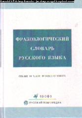 Фразеологический словарь русского языка: Свыше 10 тысяч фразеологизмов