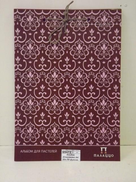 Альбом д/пастелей А4 20л Палаццо. Модерн фуксия