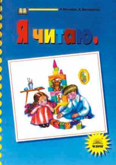 """Я читаю. 1 класс: Тетради по чтению к """"Азбуке"""": В 3 ч. Ч.2 /+611282/"""