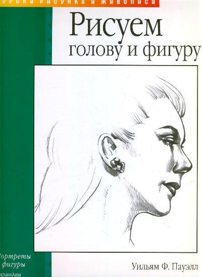 Конструктивный рисунок головы