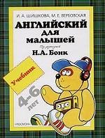 Английский для малышей: Учебник: 4-6 лет
