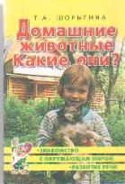 Домашние животные. Какие они? Книга для воспитателей, гувернеров и родит.
