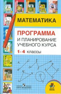 Моро М.И., Колягин Ю.М.,