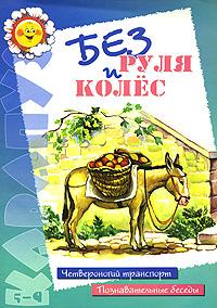 Без руля и колес (5-9 лет) Четвероногий транспорт (Карапуз)