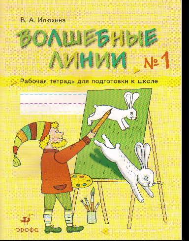 Волшебные линии: Раб. тетрадь для подготовки к школе: В 2 ч. Ч. 1 /+713400/