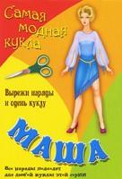 Маша. Самая модная кукла: 32 наряда