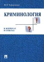 Криминология в вопросах и ответах: Учеб. пособие