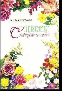 Цветы сибирского сада