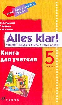Alles klar! 1-й год обучения. 5 класс: Книга для учителя