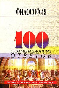 Философия: 100 экзаменационных вопросов