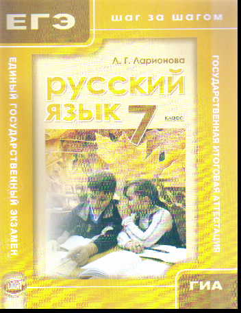 Русский язык. 7 класс: Учебное пособие