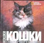 Кошки. Самые лучшие фотографии: Альбом
