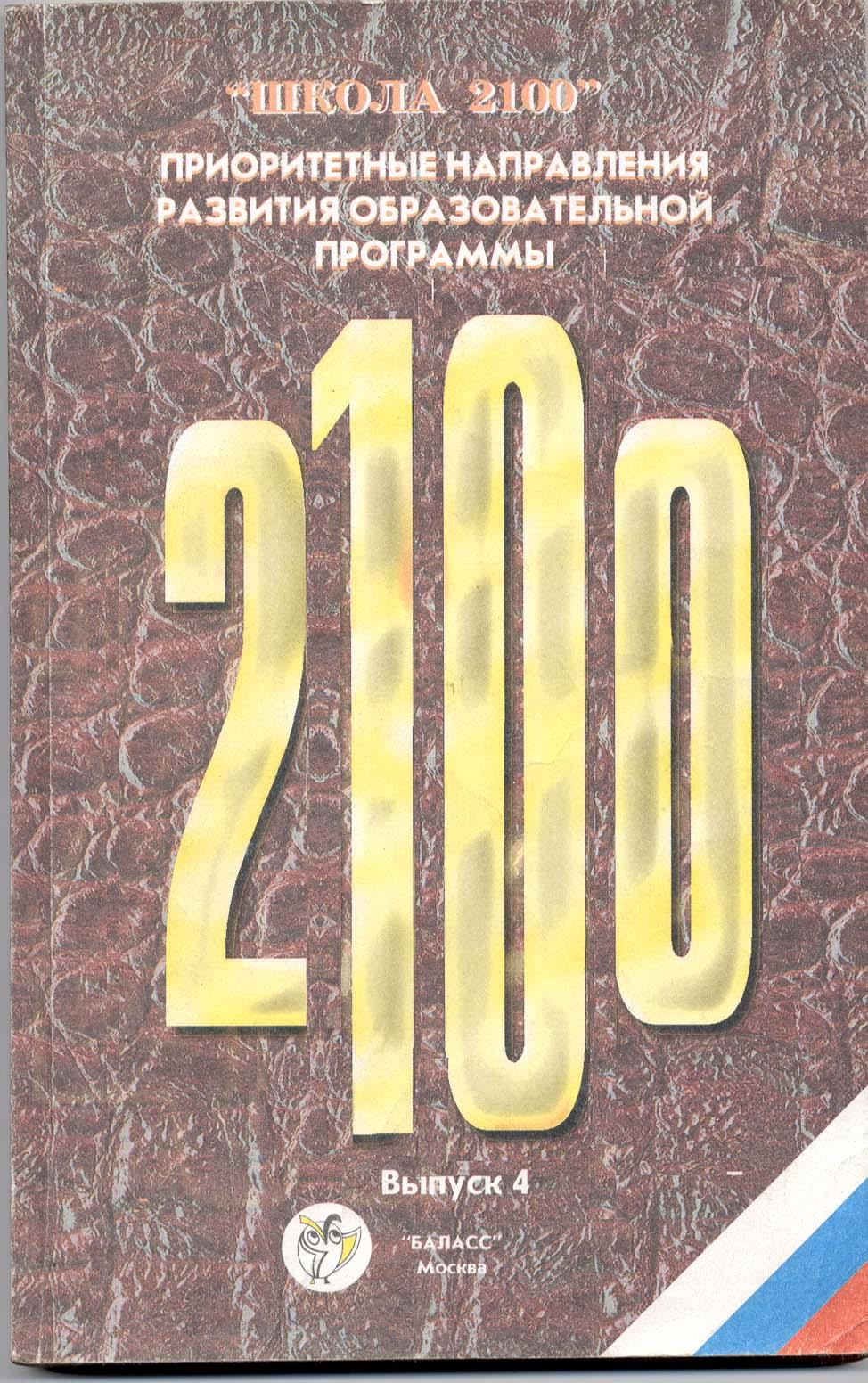 Школа 2100: Приоритетные направления развития Образовательной прогр.: Вып.4
