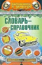 Словарь-справочник по экологической безопасности авт. транспорта