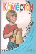 Камертон: Программа муз. образования детей раннего и дошк. возраста