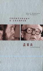 Солженицын и Сахаров. Два пророка (Диалог)