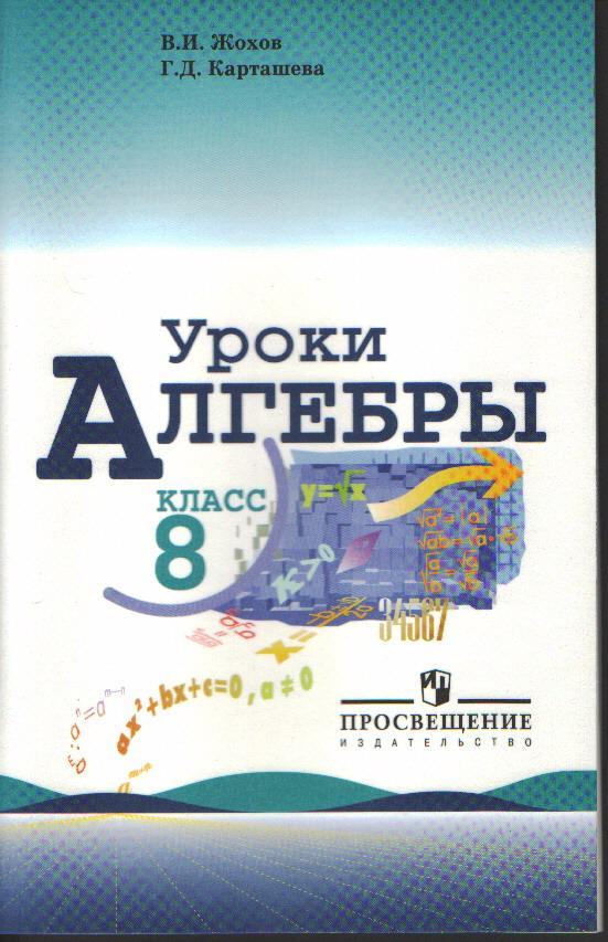 Алгебра 8 класс Контрольные работы Александрова ЛА