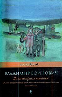 Жизнь и необычайные приключения солдата Ивана Чонкина: Кн.1: Лицо неприкосн