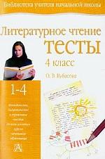 Литературное чтение. 4 кл.: Тесты: Учеб.-метод. пособ.