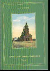 Иркутские повествования, 1661-1917 гг.: В 2 т.