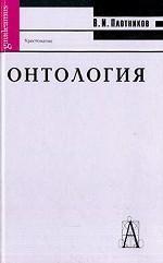 Онтология: Хрестоматия (Gaudeamus)