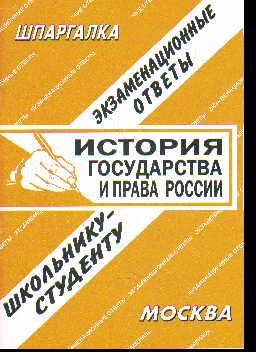 История государства и права России: Экзамен. ответы, школьнику-студенту