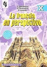 Французский язык. 10 кл.: Учебник.
