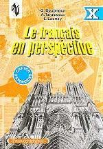 Французский язык. 10 кл.: Сб. упражнений