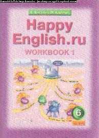 Happy English.ru. 6 кл.: Рабочая тетрадь № 1 с раздаточным материалом