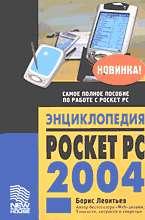 Энциклопедия Pocket PC: Самое полное пособие по работе с Pocket PC