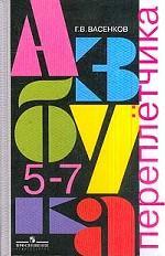 Азбука переплетчика: 5-7 класс: Учеб.для учащихся спец.(коррекц.)обр.уч.VIII