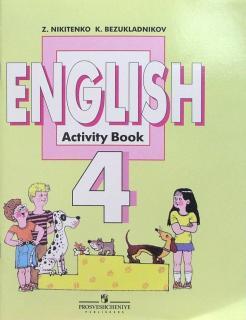 Английский язык. 4 класс: Рабочая тетрадь