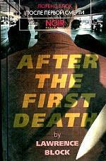После первой смерти (Нуар)