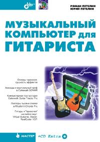 Музыкальный компьютер для гитариста