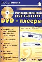 DVD-плееры. Иллюстрированный каталог