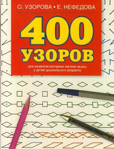 400 узоров: Для развития моторики мелких мышц у детей дошкольного возраста