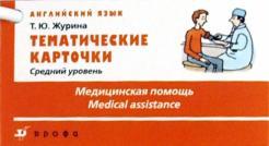 Английский язык. Средний уровень: Тематич. карточки: Медицинская помощь