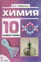 Химия. 10 класс: Базовый уровень: Учебник