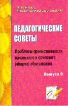 Педагогические советы: Вып.9: Проблемы преемственности начального и основно