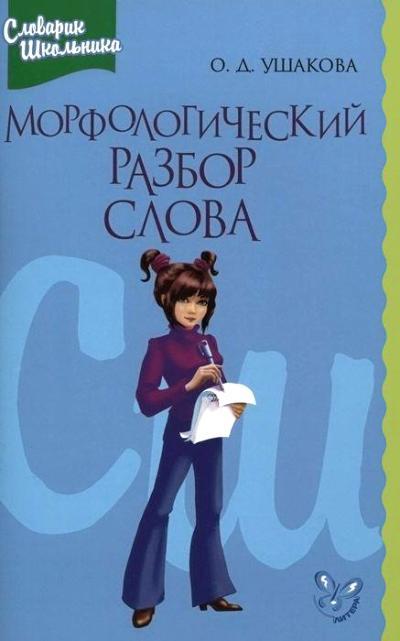 Морфологический разбор слова: Справочник школьника