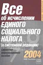 Все об исчислении единого социального налога (в системной редакции)(НБ)