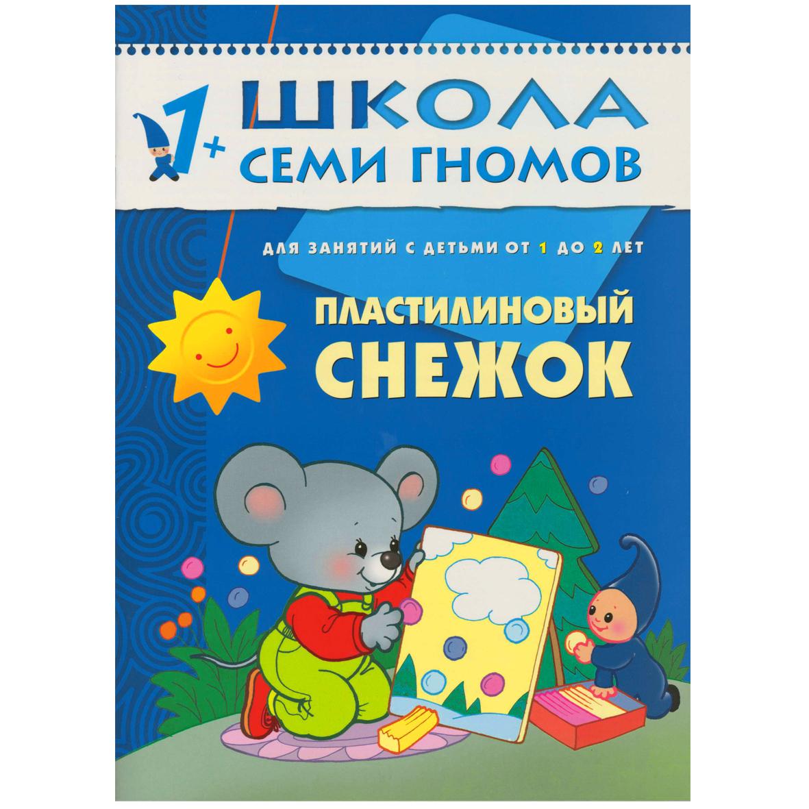 Пластилиновый снежок: Для занятий с детьми от 1 до 2 лет: Книжка с картон.