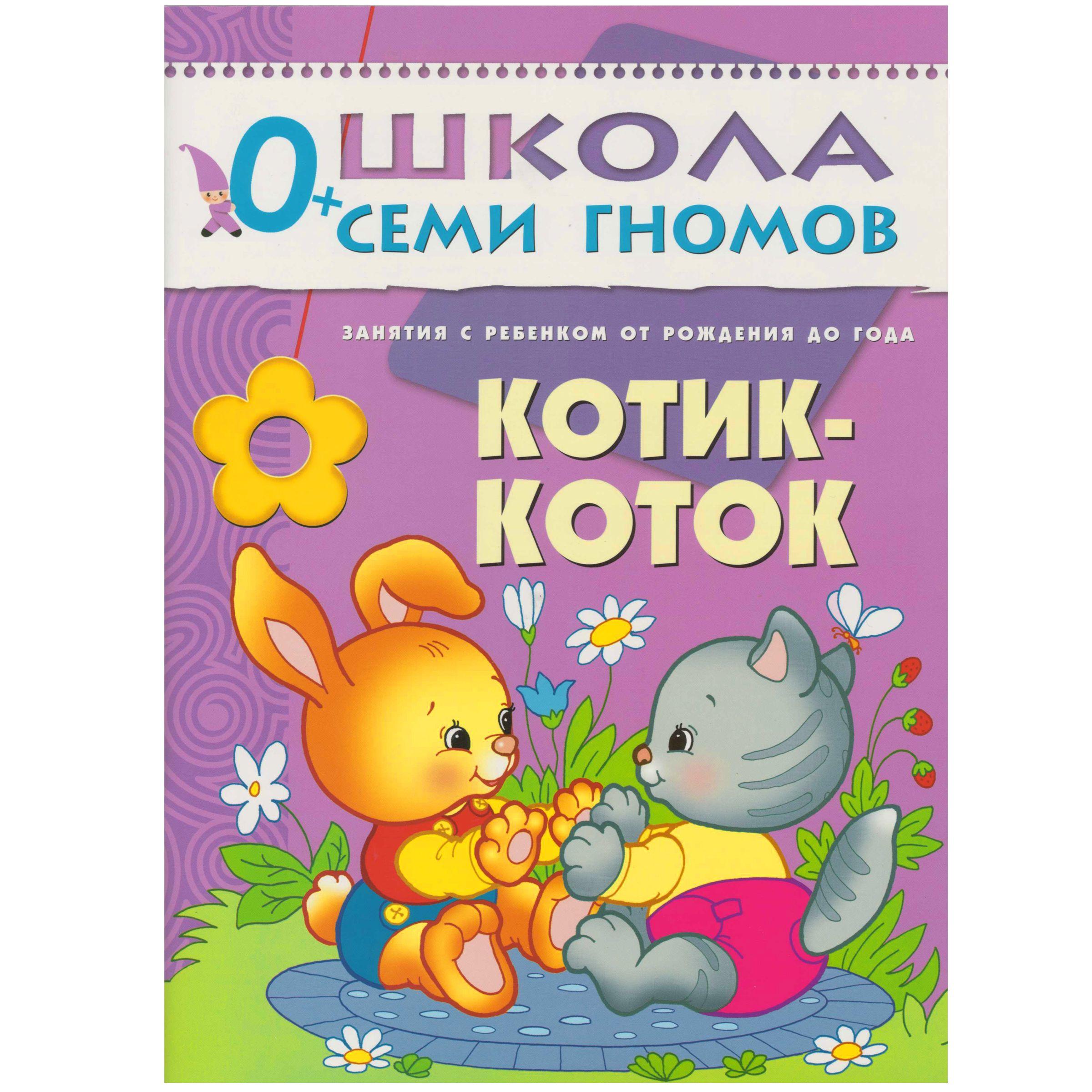 Котик-коток: Занятия с ребенком от рождения до года