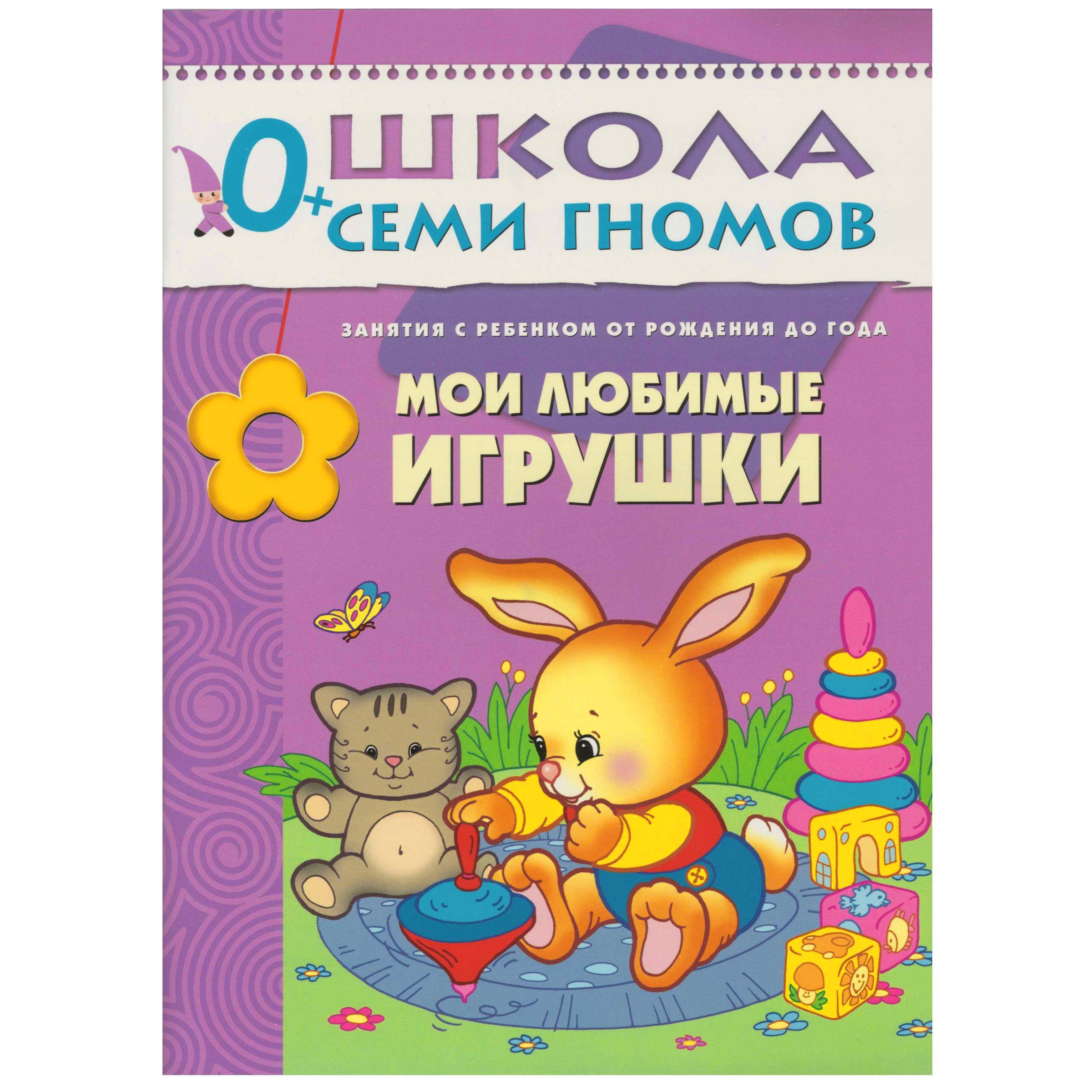 Мои любимые игрушки: Занятия с ребенком от рождения до года