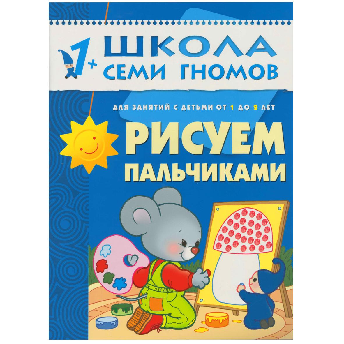 Рисуем пальчиками: Для занятий с детьми от 1 до 2 лет