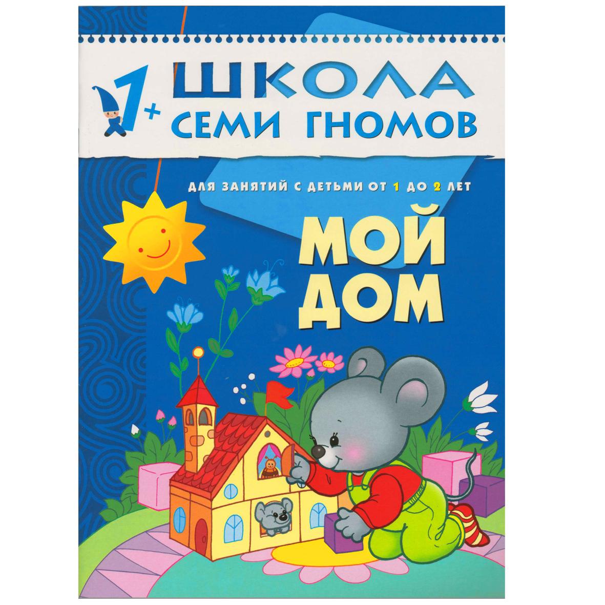 Мой дом: Для занятий с детьми от 1 до 2 лет: Книжка с картон. вкладкой