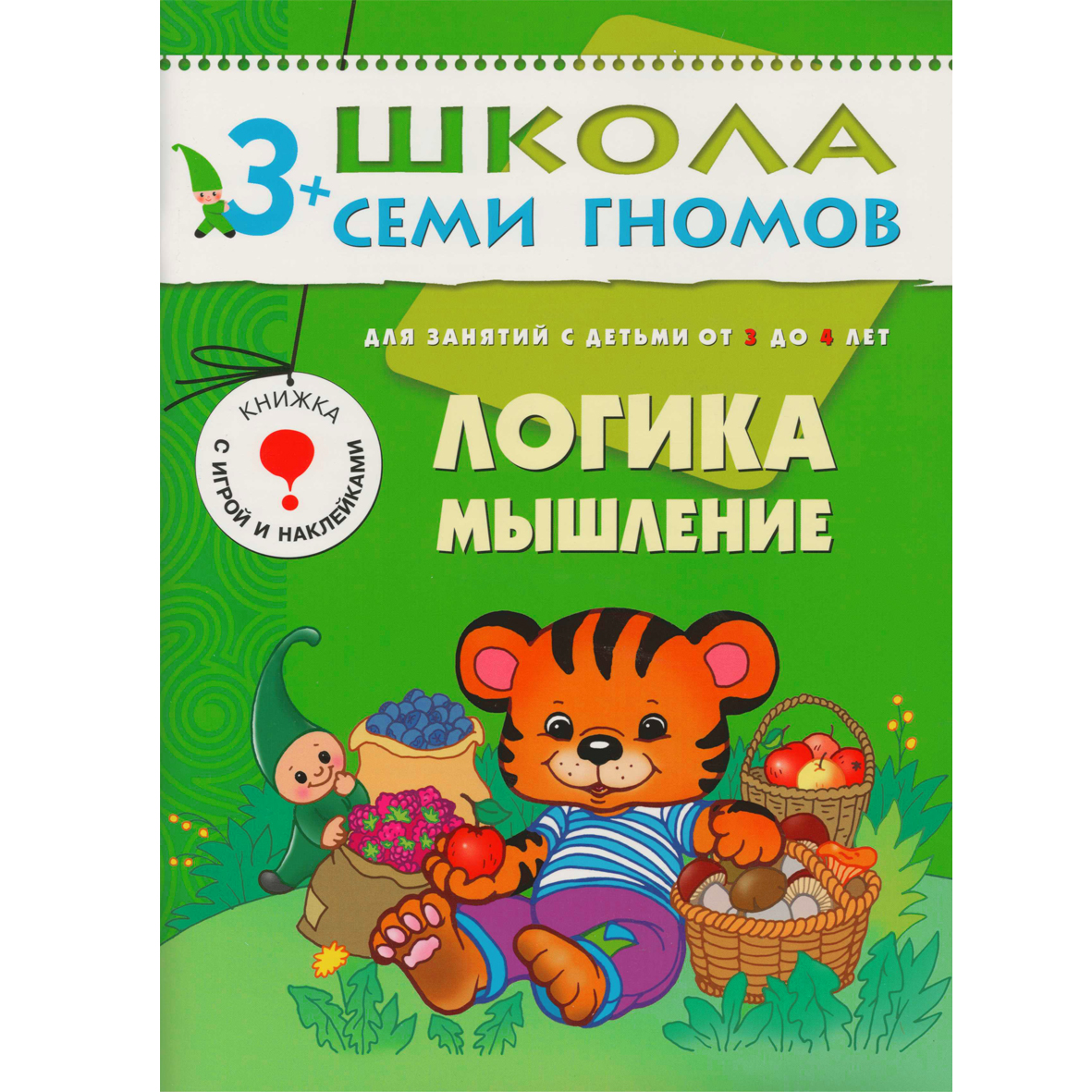 Логика, мышление: Для занятий с детьми от 3 до 4 лет: Книжка с игрой и накл